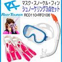 当店1番人気シュノーケリングセット REEF TOURER(リーフツアラー) 大人用 シュノーケリング 3点セット RC0103+RF0103 マスク スノーケ...