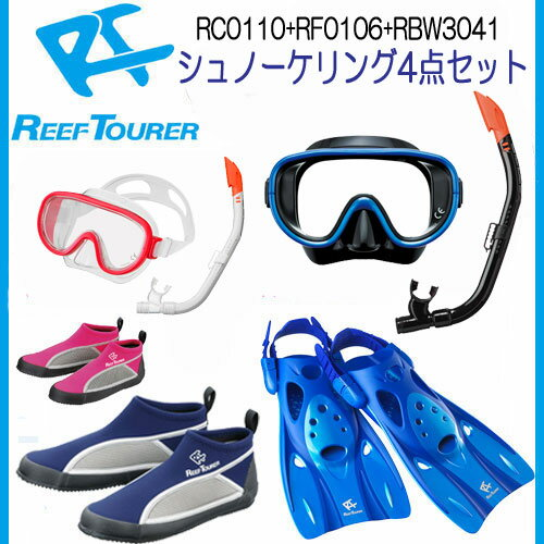 REEF TOURER(リーフツアラー) 大人用 シュノーケリング 4点セット マスク スノーケル フィン シューズ RC0103+RF0103+RBW3041 【男性 女性用】カラー豊富 すぐに海に行けるセット