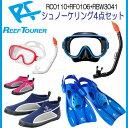 REEF TOURER(リーフツアラー) 大人用 シュノーケリング 4点セット マスク スノーケル フィン シューズ RC0103+RF0103+RBW3041...