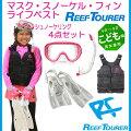 RC0202/RF0103/RA0402子供用スノーケリング4点セット女の子