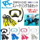 【あす楽対応】REEF TOURER シュノーケル3点セット 【RP0103】シュノーケリング3点セット  マスク+スノーケル+フィン スノーケリン…
