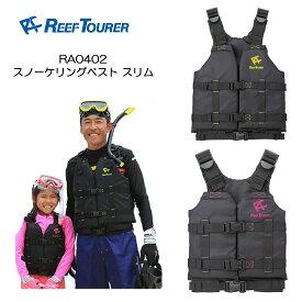 REEF TOURER シュノーケル スノーケリングベスト スリム RA0402 RA-0402 リーフツアラー スノーケル シュノーケリング ライフジャケット フローティングベスト 人気のスリムベスト