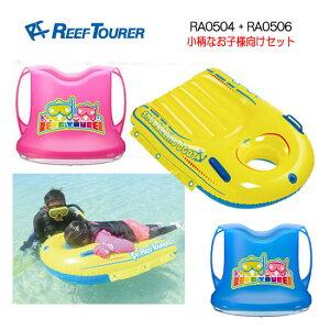 REEF TOURER シュノーケル RA0504 & RA0506 子供用 2点セット * キッズ * スノーケリングボート & ワイドビュースコープ セット リーフツアラー 水中観察 お魚生物観察 スノーケリング