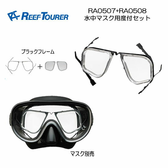 REEF TOURER シュノーケル 度付レンズセット【RA0508-RA0507】リーフツアラー 選べる度数 VRにも レンズ2個 インナーフレーム セット 子供 近眼 シュノーケリング ランキング入賞 人気