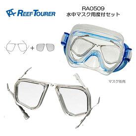 フレームとレンズ2個 REEF TOURER 【RA0509】水中マスク用度付セット 水中マスクに セットするだけ 同じ度数のレンズが2枚1組セット VRにも ネコポス メール便対応可能 リーフツアラー スノーケリング