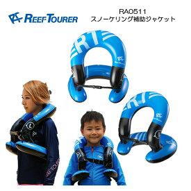 【あす楽対応】REEF TOURER シュノーケル RA0511 スノーケリング補助ジャケット リーフツアラー コレを着れば楽に浮いていられます 子供〜大人まで スノーケル スノ—ケリング 浮輪 【ネコポスお届け可能】RA-0511 ra0511