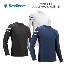 【あす楽対応】 REEF TOURER リーフツアラー 【RA5114】メンズラッシュガード 男性用 ラッシュガード 長袖  UVカット Tシャツ感覚で着られる ゆったりフォルム