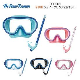 REEF TOURER シュノーケル キッズ RC9201 エラストマー素材 シュノーケリング2点セット ●子供4〜9才向け● スノーケル マスク スノーケリング セット