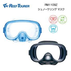 REEFTOURER RM1109Z シュノーケル エラストマー素材 シュノーケリング用マスク 男女兼用(RM-1109Z) リーフツアラー