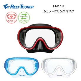 REEF TOURER シュノーケル 【RM11Q】1眼 リーフツアラー シュノーケリング用 マスク ■男女兼用■(RM-11Q) シリコーン素材 スノーケリング メーカー在庫確認します