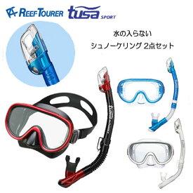 シュノーケリング用 REEF TOURER-TUSA SPORT 水の入らない シュノーケリング2点セット 大人用定番マスク+スノーケル RM11Q USP250 USP260 人気ドライシュノーケル ドライトップスノーケル