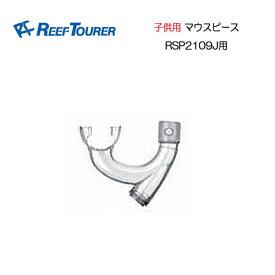 リーフツアラー スノーケル こども用マウスピース Y2109-020 【RSP2109J用】 メーカー在庫確認します