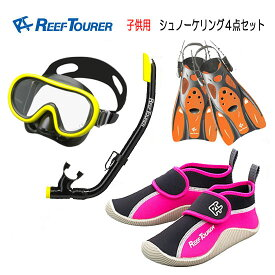 REEFTOURER(リーフツアラー) 子供用 シュノーケリング 4点セット RC0202+RF0106+RBW3022 キッズ ジュニア 4〜9才向け マスク スノーケル フィン 靴 楽天ランキング人気商品