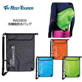 リーフツアラー RA0303 多機能防水バッグ ウォータープルーフバッグ 様々な用途に使える便利バッグ 楽天ランキング人気商品 シュノーケリング ダイビング 水遊び サーフィン ジェット ウエイク
