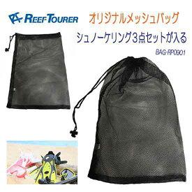 リーフツアラーオリジナル メッシュバッグ シンプルなメッシュ袋 縦型 紐 53x35cm シュノーケル用品3点まで入れられる メッシュバッグ シュノーケリング スノーケリング