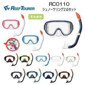 【あす楽対応】2020年モデル リーフツアラー REEF TOURER スノーケリング用 【RC0110】水中ゴーグル シリコーン製のマスク排水弁付きシュノーケル 2点セット 10歳から大人向け 男女兼用 メンズ レディス