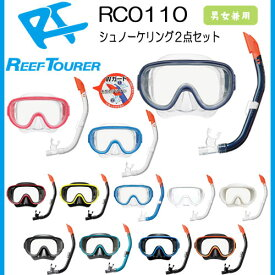 ■■リーフツアラー REEF TOURER スノーケリング用 【RC0110】水中ゴーグル シリコーン製のマスク排水弁付きシュノーケル 2点セット 10歳から大人向け 男女兼用 メンズ レディス