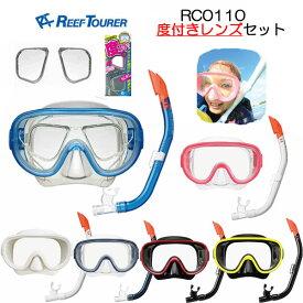 度付レンズセット 大人用 リーフツアラー REEF TOURER シュノーケリング 用 【RC0110】 シュノーケル マスク シリコン製 2点セット【RA0509】取付簡単度付 レンズ付 水中世界もはっきり見える シリコーン