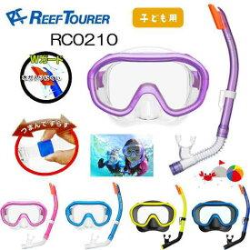 2021 新商品 リーフツアラー REEF TOURER スノーケリング用 子ども用【RC0210】水中ゴーグル シリコーン製のマスク排水弁Wガードシュノーケル 子ども用2点セット