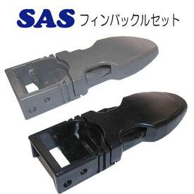 SAS 20021 フィンバックル オスメスセット ネコポスメール便発送可能 メーカー在庫確認します