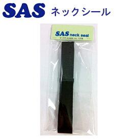 SAS 65930 ネック シール  ネコポス メール便対応可能 メーカー在庫/納期確認します