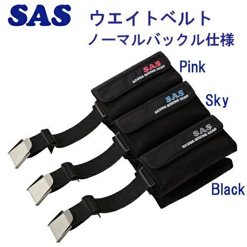 SAS 20981 ウエイトベルト 【ノーマルバックル仕様】 ウェイト ポケット ベルト  エスーエーエス ダイビング 【宅配便でのお届け】メーカー在庫/納期確認します