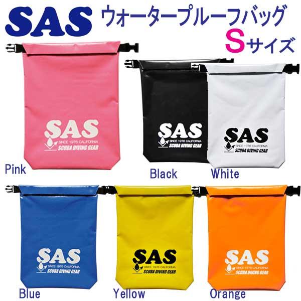 SAS (エスーエーエス) ウォータープルーフバッグ S Sサイズ (70025) ビーチバッグ ダイビング スイミング 楽天ランキング人気商品 ネコポス メール便対応可能 メーカー在庫確認します