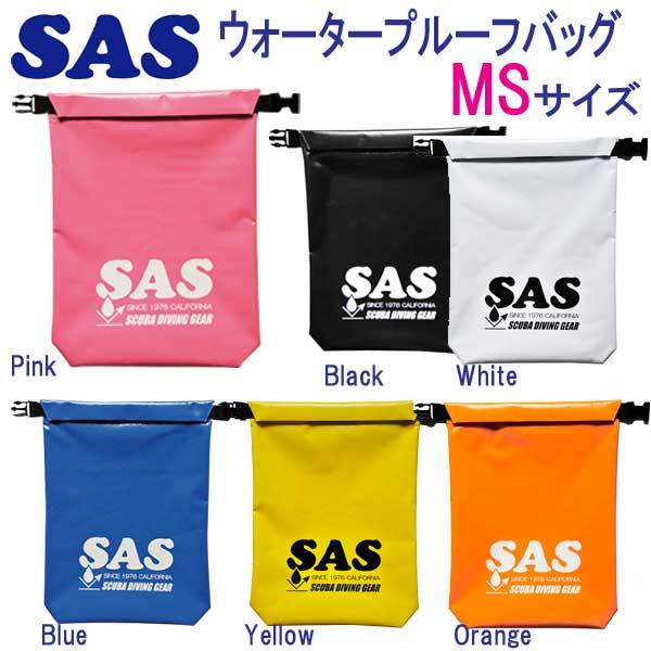 SAS(エスエーエス) ウォータープルーフバッグ2 MS MSサイズ (70026) ビーチバッグ 楽天ランキング入賞商品 メーカー在庫確認します