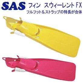 SAS エスーエーエス スウィーレント FX フィン SWEERENT FX フルフット&フィンストラップの合体 ダイビング 軽器材 シュノーケリング メーカー在庫確認します