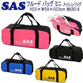 【あす楽対応】 SAS エスエーエス フルードバッグ ミニ シュノーケル セットを持ち運び メッシュバッグ ビーチバッグ フルードミニ