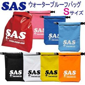 【あす楽対応】 SAS(エスーエーエス) ウォータープルーフバッグ2 S Sサイズ(70025) ビーチバッグ ダイビング スイミング 楽天ランキング人気商品