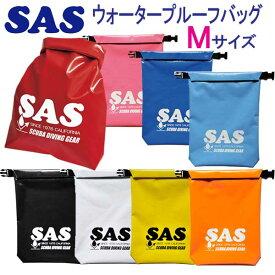 3980円以上で送料無料 SAS(エスエーエス) ウォータープルーフバッグ2 M Mサイズ (70027)ビーチバッグ  楽天ランキング人気商品 メーカー在庫/納期確認します