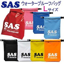3980円以上で送料無料 SAS(エスエーエス) ウォータープルーフ バッグ2 L Lサイズ (70028) ダイビング スーツバッグ メーカー在庫確認します