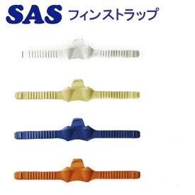SAS 20022 フィンストラップ 2 (1本)  メーカー在庫確認します