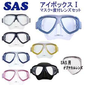 SAS 度付レンズセット アイボックスI マスク セット 度入りレンズ ダイビング 軽器材 シュノーケリング メーカー在庫確認します ●楽天ランキング人気商品●