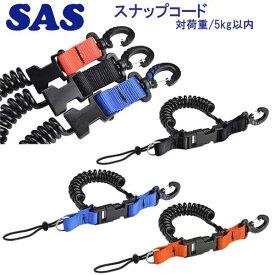 2019 SAS スナップコード 20993 フック デジタルカメラやライトに便利 ダイビングアクセサリー ネコポス メール便対応可能
