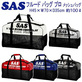 * SAS フルード バッグ プロ 耐久性に大変優れている 30323 メッシュ バッグ  楽天ランキング人気商品