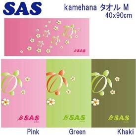 SAS 光触媒 kamehana タオル M スポーツ ドライタオル (48032) 40×90cm ダイビング スイミング 速乾 ドラ イタオル