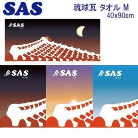SAS 光触媒 琉球瓦 タオル M スポーツ ドライタオル (48034) 40×90cm  ダイビング スイミング  速乾 ドラ イタオル