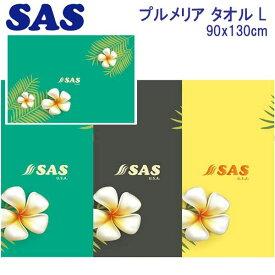 SAS 光触媒 プルメリア・タオル L スポーツ ドライ タオル(48037) 90×130cm 速乾 ドライタオル ダイビング スイミング メーカー在庫確認商品