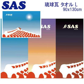 SAS 光触媒 琉球瓦・タオル L スポーツ ドライ タオル(48038) 90×130cm 速乾 ドライタオル ダイビング スイミング