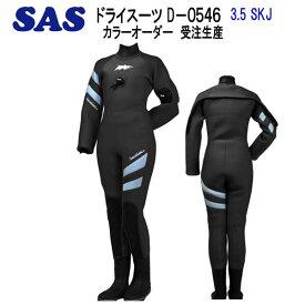 SAS ドライスーツ アンクル ウエイト 付きD-0546 既製サイズ 20色から選ぶ カラー オーダー  メンズ / レディース 【受注生産品】 【送料無料】