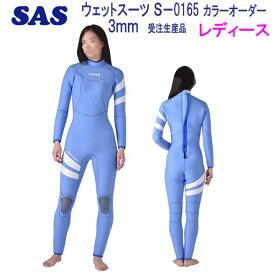 **35%OFF** SAS Reyson 3mm ダイビング ウエットスーツ wet suits S-0165 既製サイズ レディース 女性サイズ こだわりのカッティング 12色から選べる カラー オーダー 【受注生産品】【送料無料】スーツ