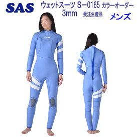 **35%OFF** SAS Reyson 3mm ダイビング ウエットスーツ wet suits S-0165 既製サイズ メンズ 男性サイズ こだわりのカッティング 12色から選べる カラー オーダー 【受注生産品】【送料無料】スーツ