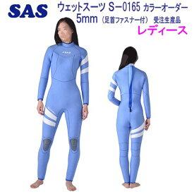 **35%OFF** SAS Reyson 手足首 ファスナー付 5mm ダイビング ウエットスーツ S-0165 既製サイズ レディース 女性サイズ wet suits 12色から選べる カラー オーダー 【受注生産品】 【送料無料】