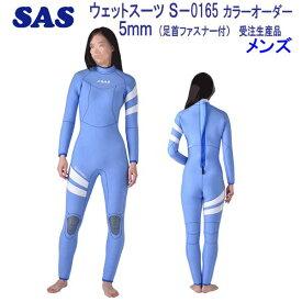 **35%OFF** SAS Reyson 手足首 ファスナー付 5mm ダイビング ウエットスーツ S-0165 既製サイズ メンズ 男性サイズ wet suits 12色から選べる カラー オーダー 【受注生産品】 【送料無料】