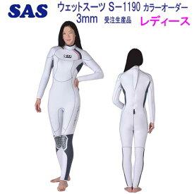 **35%OFF** SAS Reyson 3mm ダイビング ウエットスーツ wet suits S1190 既製サイズ レディース 女性サイズ こだわりのカッティング 12色から選べる カラー オーダー 【受注生産品】【送料無料】スーツ