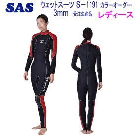 **35%OFF** SAS Reyson 3mm ダイビング ウエットスーツ wet suits S1191 既製サイズ レディース 女性サイズ こだわりのカッティング 12色から選べる カラー オーダー 【受注生産品】【送料無料】スーツ