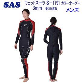 **35%OFF** SAS Reyson 3mm ダイビング ウエットスーツ wet suits S1191 既製サイズ メンズ 男性サイズ こだわりのカッティング 12色から選べる カラー オーダー 【受注生産品】【送料無料】スーツ