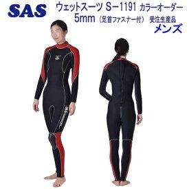 **35%OFF** SAS Reyson 手足首 ファスナー付 5mm ダイビング ウエットスーツ S-1191 既製サイズ メンズ 男性サイズ wet suits 12色から選べる カラー オーダー 【受注生産品】 【送料無料】